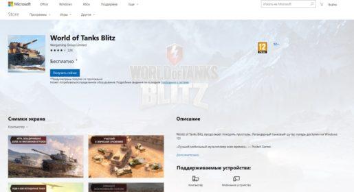Установка игры через Windows Store