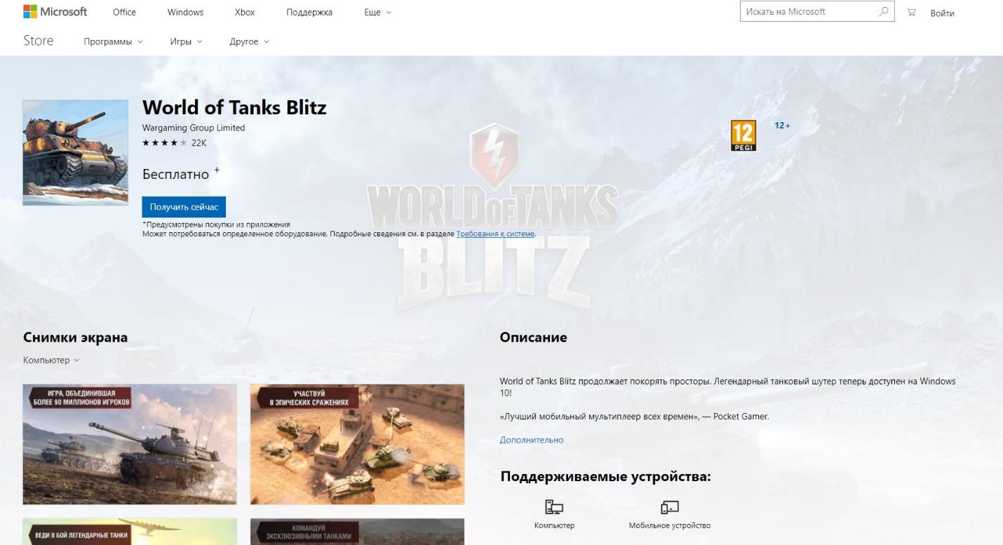 Скачать world of tanks blitz на компьютер windows 7, 8, 10 бесплатно.