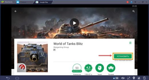 world-of-tanks-blitz установка