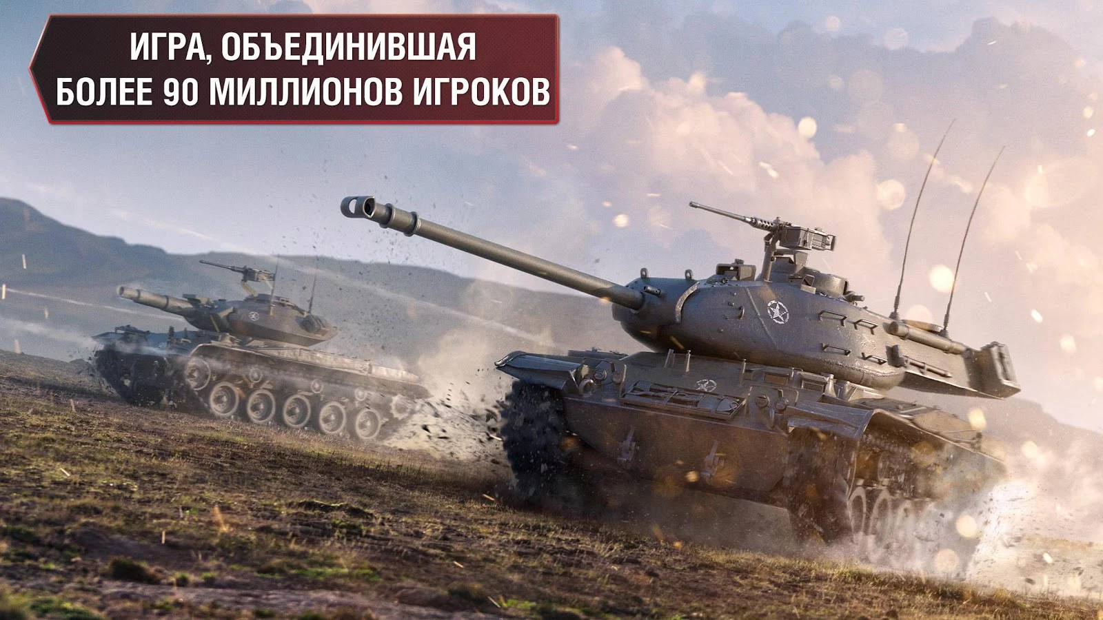 <b>World</b> <b>of</b> <b>Tanks</b> <b>Blitz</b> - 4PDA | Форум