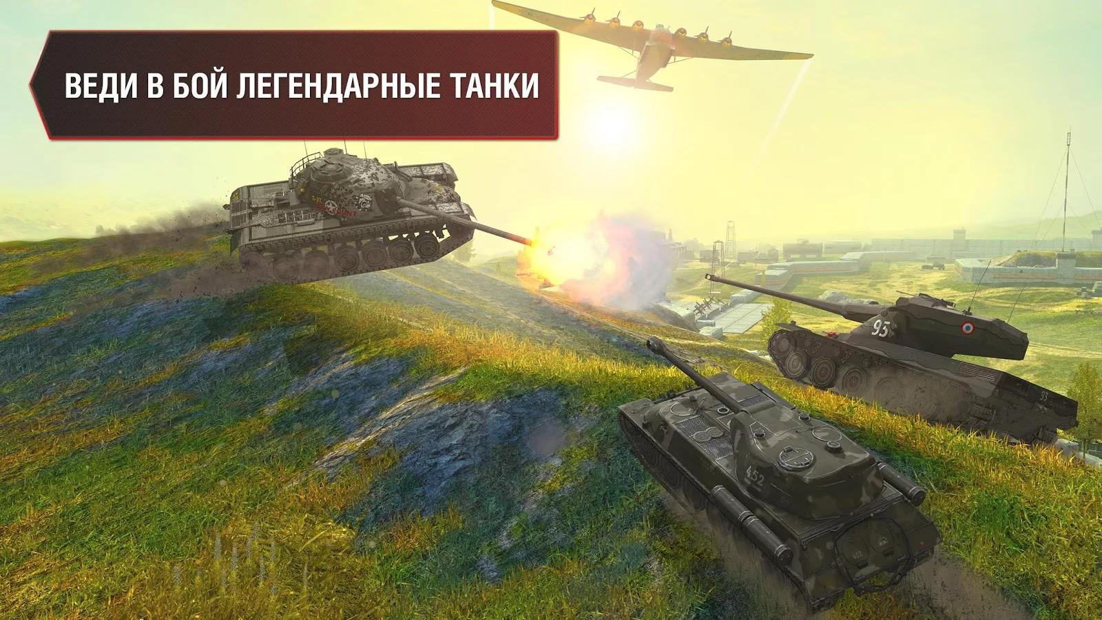 World of tanks blitz windows 10 скачать торрент.