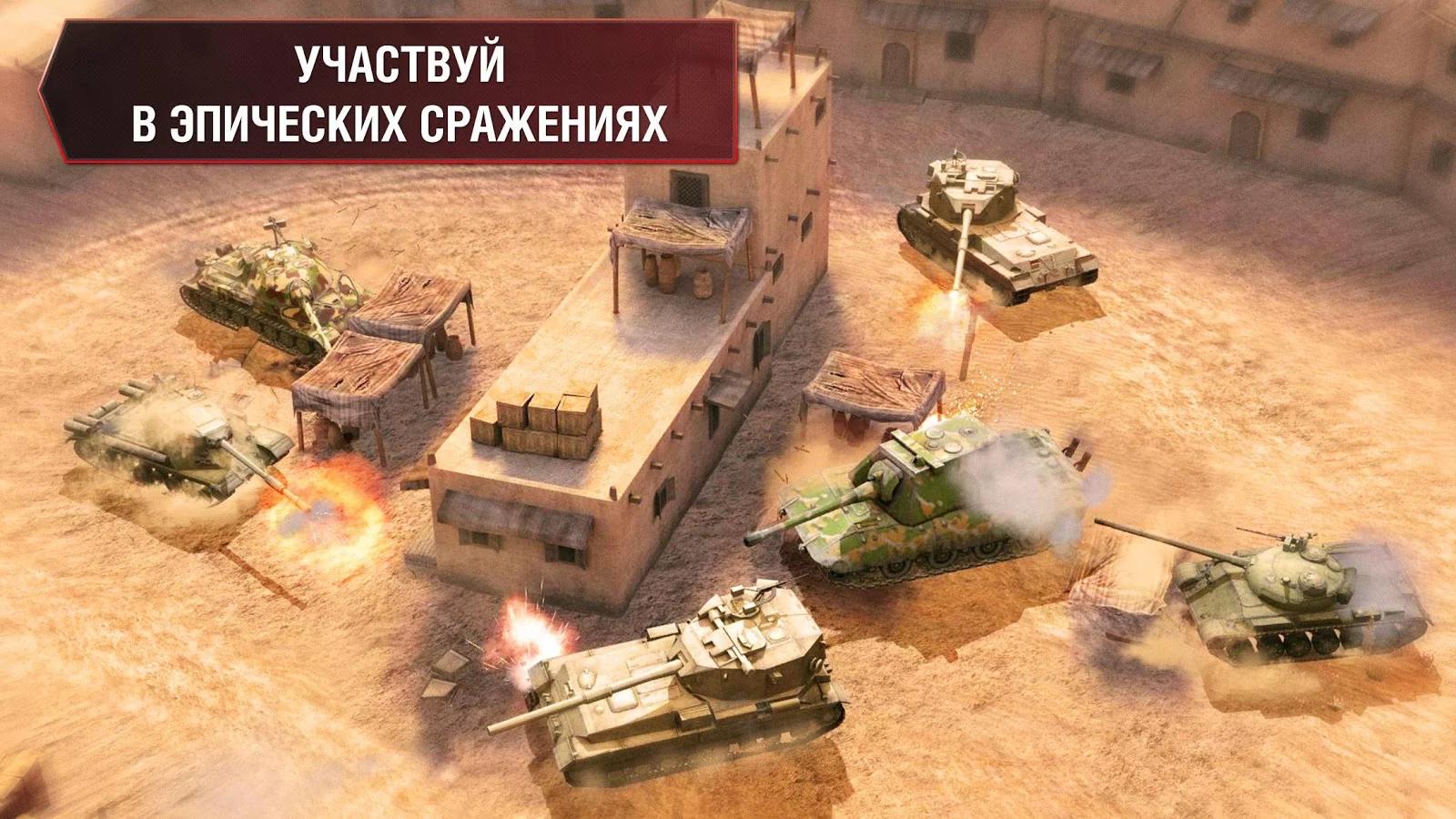 Как установить world of tanks blitz на пк (windows xp, 7, 8, 10.