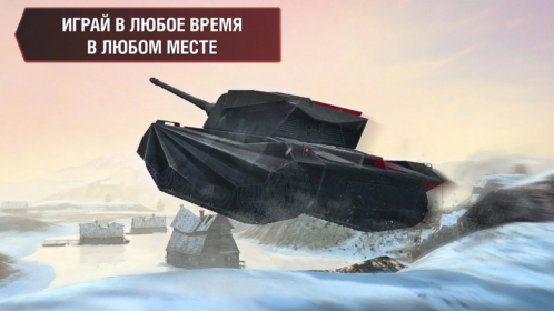 world-of-tanks-blitz 4